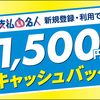 「支払い名人」新規登録・利用でもれなく1,500円!☆彡