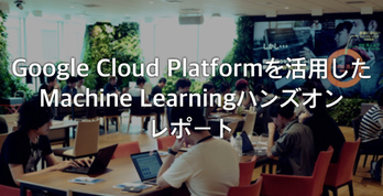 Google Cloud Platformを活用したMachine Learningハンズオン