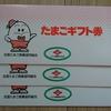 【優待】イフジ産業からおこめ券900円分来ましたー