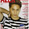 【吉沢亮◆雑誌◆2014年◆徒然◆内容◆まとめ】