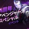 マーベルフューチャーファイト 5月1日~ イベントについて!!