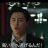 新感覚パニックアクション!韓国映画「EXIT」が面白すぎた【Netflix】