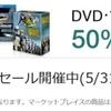 AmazonでDVD・ブルーレイが大セール中(5/31まで)