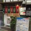 【デカ盛り】テレビで有名!全品400円の居酒屋「花門」に行った時の話【上板橋】