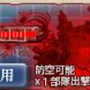 【艦これ】第二遊撃部隊、抜錨!(17秋イベE-1)