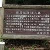 【福岡県太宰府市】岩屋城跡