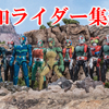 遂に昭和ライダーコンプリート! SHODO仮面ライダーVS シン&Jセット