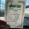 【速報】新城トレイル