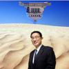 岸田元外相が自民党総裁に!;直後に海外メディアが下した岸田評を読む