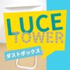 【tower】ダストボックス、ルーチェはツラがいい。「面」じゃなくて「線」だけど。これは、お手入れがラクになりそうだ。