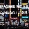 【新コロナウイルス感染症】全国のお父さん、しばらく夜のおねぇさんのお店は我慢しよう!