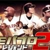 『モバプロ2 レジェンド』は忙しい30代以上におすすめの野球アプリ!