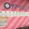 イオンモール小名浜【デザート王国】で食べるべきクレープを3つ選ぶ