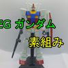 【ガンプラ製作】#28 EG RX-78-2 ガンダム 【素組み】【レビュー】