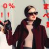 【PayPay】2019年10月からまちかどペイペイ!「キャッシュレス・消費者還元事業」対象店舗で最大10%還元に!!