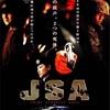 映画『JSA』ネタバレあらすじキャスト評価ソンガンホ・イビョンホン