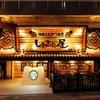 【オススメ5店】名護・恩納村・本部町(沖縄)で味わえるとんかつのお店