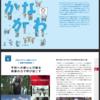 国際平和映像祭の活動が「SDGsアクションブックかながわ」で紹介されています
