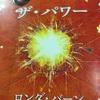 『ザ・パワー』ロンダ バーン