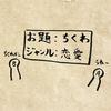 第4回即興小説バトルは、7/29(土)に京都のアンテナカフェ、7/30(日)に大阪のなんば白鯨で開催します。