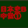 院政と平氏政権 センターと私大日本史B・中世で高得点を取る!