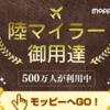 おー!! 一発で20,000円貰える案件が復活!