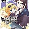 「魔女とほうきと黒縁メガネ」2巻(へーべー)