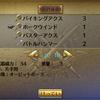 【ロマサガ3】大技の習得