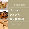 【歴史的城壁都市クエンカ】クエンカの観光名所紹介とパンのゴミみたいの食べた~グルメ編~