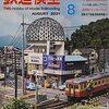 『月刊 鉄道模型趣味(TMS) 2021 8 No.955』 機芸出版社