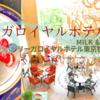 【リーガロイヤルホテル東京】のスイーツビュッフェシリーズ 第1弾「Milk&Cheese リーガロイヤルホテル東京牧場OPEN!」ブログ