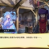 【メルクストーリア】 エノ村 第2話 手がかり シナリオ