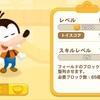 ディズニートイカンパニーのキャラクター攻略情報【グーフィー】