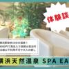 【横浜天然温泉SPA EAS】仕事辞めたくなったから温泉でリフレッシュしてきた【後編・体験談】