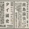 昭和17年朝日新聞の三八(さんやつ)広告を集めてみた