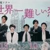 「世界一難しい恋 」のDVDとブルーレイが11月16日に発売予定