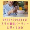 【婚活レポ】初めてPARTY⭐︎PARTYの「スマホdeパーティー」に行ってきた感想、口コミ
