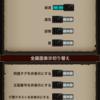 【オプション】スピードアップの並び順を変更する方法 GAME OF WAR ゲームオブウォー