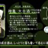 【火曜日の辛口一杯】神亀 大古酒1994年醸造【FUKA🍶YO-I】