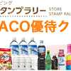 【LOHACO】割引クーポン・レビューポイント対象商品まとめ【2016年8月】