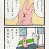スキウサギ「電車」