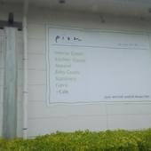 富士の雑貨屋ピオンに中にあるカフェの90円豆乳ドーナツが最近すきです。