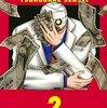 吊金先生 / 加茂ユウジ(2)、吊金先生が熱血教師から変貌を遂げた過去が明らかになる最終巻
