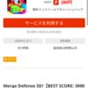 【ポイ活・Merge Defense 3D!】ベストスコア3000をこえるに挑戦!広告やりすぎ。イライラがすごい