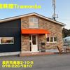 石窯料理Tramonto〜2021年4月のグルメその4〜
