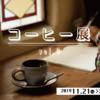 【内部連絡】コーヒー展vol.9@LUPOPO 出展者さまへ