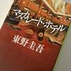 小説日和『マスカレード・ホテル』(著:東野 圭吾)客ではなくお客様です。