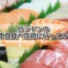 【ロンドン 日本食】ロンドンの日本食食べ放題に行ってみた