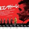 北海道コンサドーレ札幌 中断期間後はビルドアップや仕掛けの「ドリブル」が増えそう。