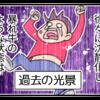 【4コマ】イヤイヤ終焉期